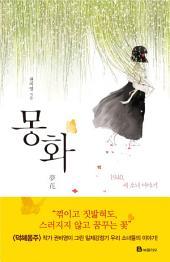 몽화: 1940, 세 소녀 이야기