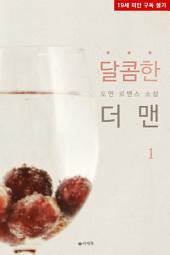 [무료] 달콤한 더 맨 1