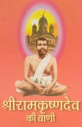 श्री रामकृष्णदेव की वाणी (Hindi Sahitya): Sri Ramkrishnadev Ki Vani (Hindi Wisdom Bites)