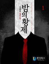 밤의 황제 1 - 이원호 장편소설