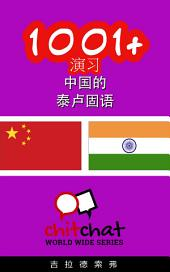 1001+ 演习 中国的 - 泰卢固语