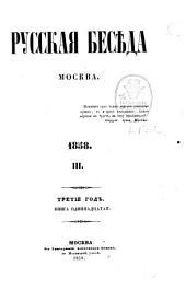 Русская бесѣда: Том 3,Выпуск 11
