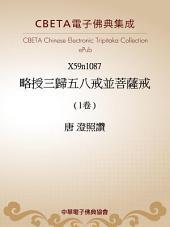 X1087 略授三歸五八戒並菩薩戒 (1卷)