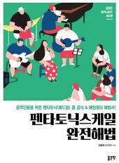 펜타토닉스케일완전해법: 김종돈 음악시리즈 제3편
