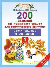 200 заданий по русскому языку для тематического контроля. Звуки гласные и согласные. 1 класс