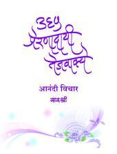 365 Prernadayi Tejvakye (Marathi): Anandi Vichar