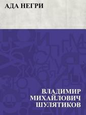 Ада Негри: Предисловие В. Шулятикова к изд.: Негри Ада. Стихотворения. М., 1900
