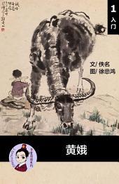 黄娥-汉语阅读理解 Level 1 , 有声朗读本: 汉英双语