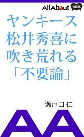 ヤンキース松井秀喜に吹き荒れる「不要論」