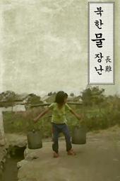 북한 물 장(長)난(難)