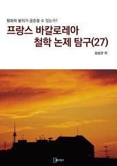 프랑스 바칼로레아 철학 논제 탐구(27): 평화와 불의가 공존할 수 있는가?