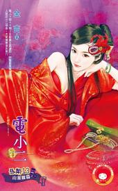 電小二~惡鄰13 山寨雞篇之一: 禾馬文化紅櫻桃系列874