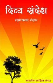 दिव्य संदेश (Hindi Sahitya): Divya Sandesh (Hindi Self-help)