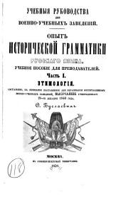 Опыт исторической грамматики русского языка