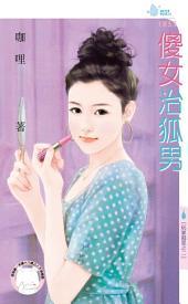 傻女治狐男~玩家剋星之二: 禾馬文化水叮噹系列483