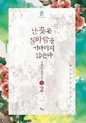 난꽃은 봄바람을 기다리지 않는다 2/5