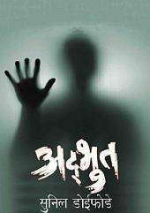 अद्-भूत: हिंदी उपन्यास