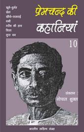 प्रेमचन्द की कहानियाँ - 10 (Hindi Sahitya): Premchand Ki Kahaniya - 10 (Hindi Stories)