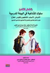 الخطر القادم : سلوك المشاغبة في البيئة المدرسية
