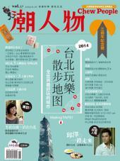潮人物2013年11月號 vol.37: 2014台北玩樂散步地圖