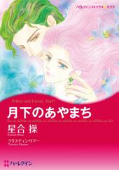 月夜に恋して セレクトセット vol.1: ハーレクインコミックス