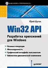 WIN32 API: разраб. прил. для Windows