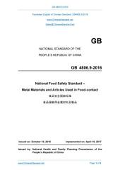 GB 4806.9-2016: Translated English of Chinese Standard. GB4806.9-2016.: National Food Safety Standard - Metal Materials and Articles Used in Food-contact.