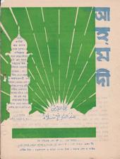পাক্ষিক আহ্মদী - নব পর্যায় ৩৭ বর্ষ   ২য় সংখ্যা   ৩১শে মে, ১৯৮৩ইং   The Fortnightly Ahmadi - New Vol: 37 Issue: 02 - Date: 31st May 1983