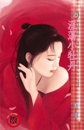 淫蕩小牡丹~幽魂淫豔樂無窮之一: 禾馬文化甜蜜口袋系列303