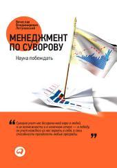 Менеджмент по Суворову: Наука побеждать