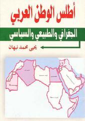 أطلس الوطن العربي