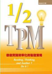1/2TPM: 徹底實踐效率化的製造策略