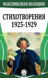 Стихотворения (1925-1929)