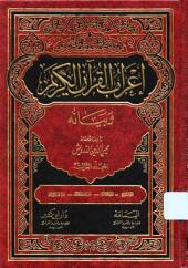 إعراب القرآن الكريم وبيانه ـ مج 3- ج 9 ــ ج 12، من الآية 88 من سورة الأعراف إلى الآية 53 من سورة يوسف
