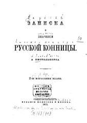 Zapiska o značenii russkoj konnicy