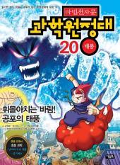 마법천자문 과학원정대 20권