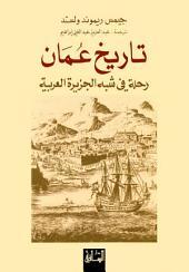 تاريخ عمان: رحلة في شبه الجزيرة العربية