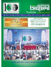 পাক্ষিক আহ্মদী - নব পর্যায় ৭৫বর্ষ | ১৬তম সংখ্যা | ২৮শে ফেব্রুয়ারী, ২০১৩ইং | The Fortnightly Ahmadi - New Vol: 75 - Issue: 16 - Date: 28th February 2013
