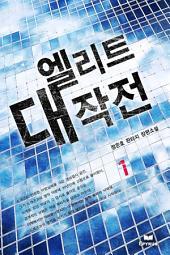 [세트]엘리트 대작전(전7권,완)