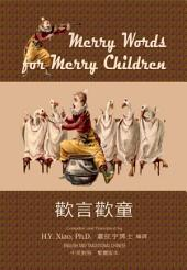 01 - Merry Words for Merry Children (Traditional Chinese): 歡言歡童(繁體)