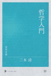 哲学入門: 第 1 巻