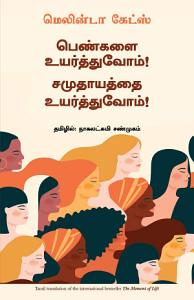The Moment of Lift  Tamil  PDF