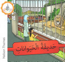 Arabic Club Readers: Red Band: the Zoo