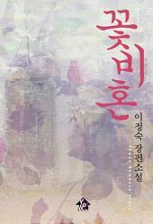[세트] 꽃비혼 (전2권/완결)
