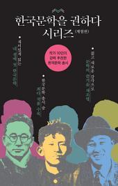 (체험판) 한국문학을 권하다 시리즈(1~26)