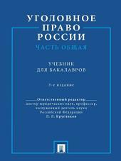 Уголовное право России. Часть Общая. 3-е издание