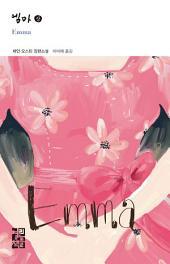 엠마 (상): 열린책들 세계문학 179