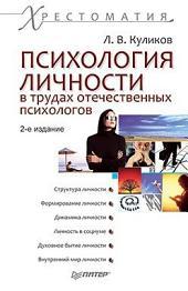 Психология личности в трудах отечественных психологов. Хрестоматия. 2-е изд.