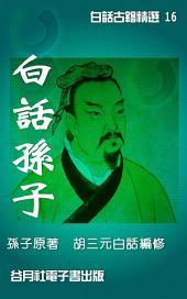 白話孫子: 經典古籍白話註解譯文系列