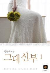 그대, 신부 1/2